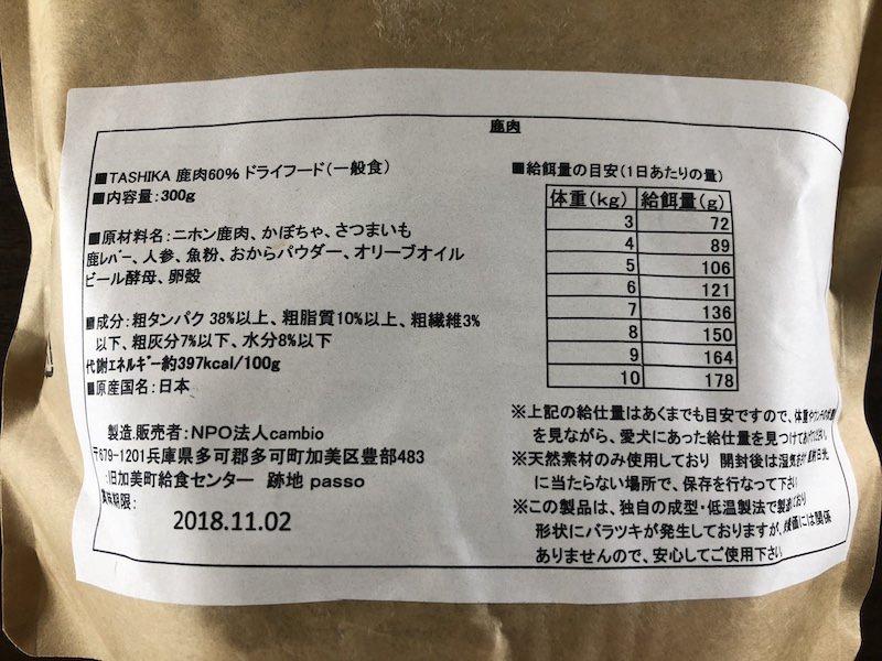 TASHIKA鹿肉ドライフード