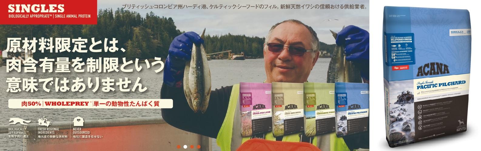 アカナ魚系ドッグフード