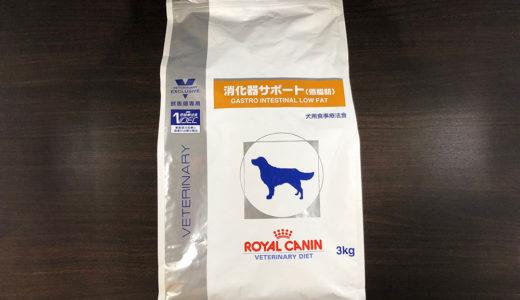 ロイヤルカナン消化器サポート(低脂肪)