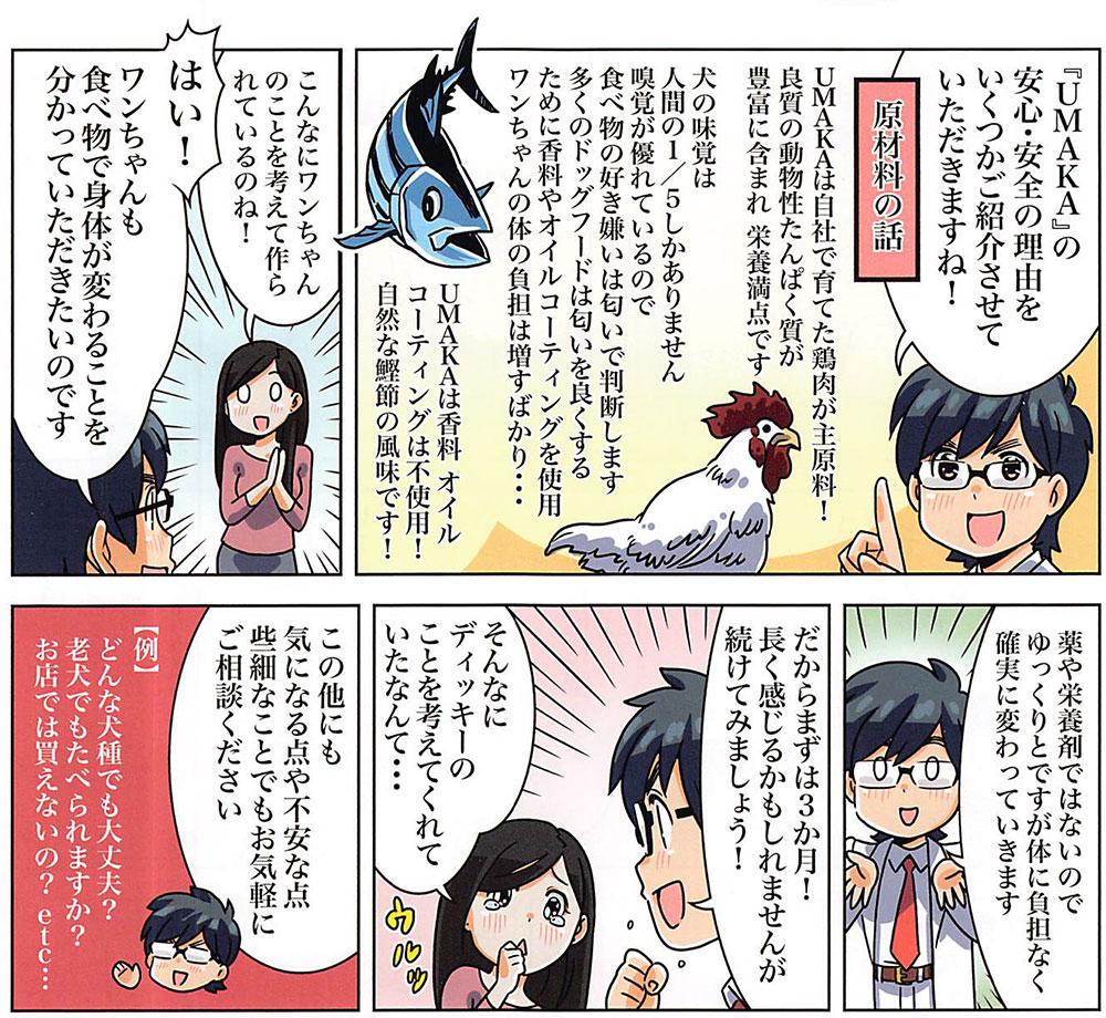 うまかの漫画