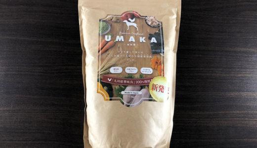 美味華-UMAKAドッグフードの評判と口コミ!原材料と成分から分かる分析結果