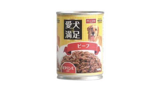 愛犬満足(缶詰)の評判と口コミ!原材料と成分から分かる分析結果