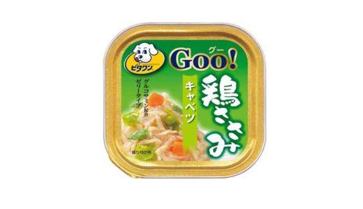 ビタワングー(缶詰) 鶏ささみキャベツの評判と口コミ!原材料と成分から分かる分析結果