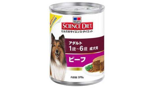 ヒルズサイエンスダイエット(缶詰) の評判と口コミ!原材料と成分から分かる分析結果
