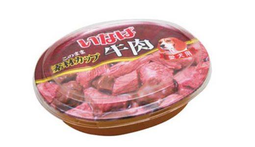 このまま素材カップ 牛肉(缶詰)の評判と口コミ!原材料と成分から分かる分析結果