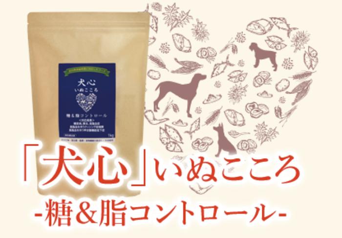 犬心 糖&脂コントロール 口コミ