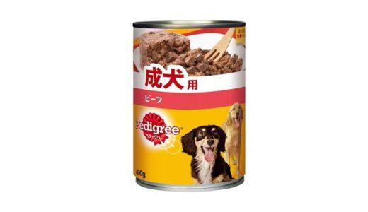 ペディグリー(缶詰) 成犬用ビーフの評判と口コミ!原材料と成分から分かる分析結果