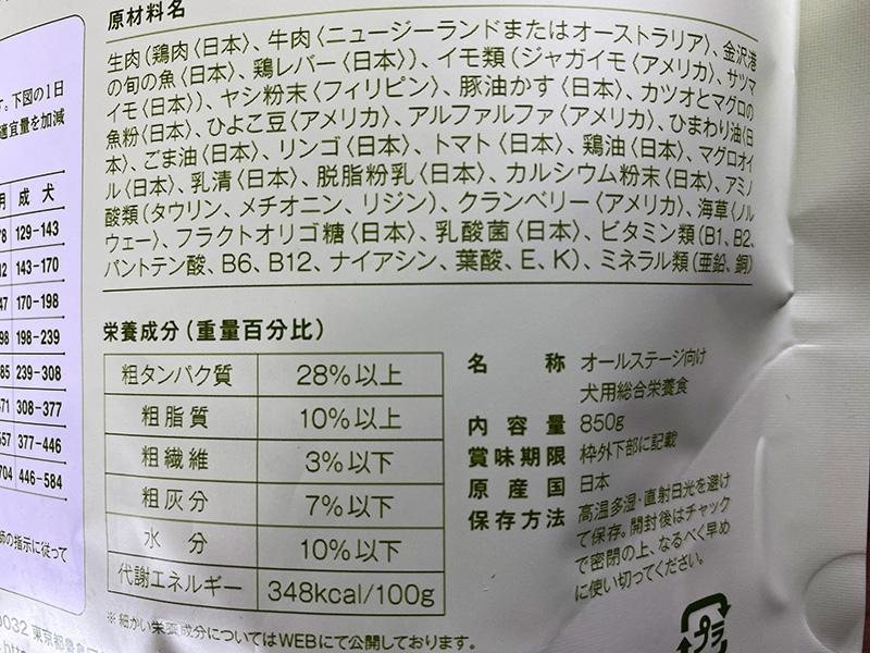 レガリエドッグフードの原材料と成分