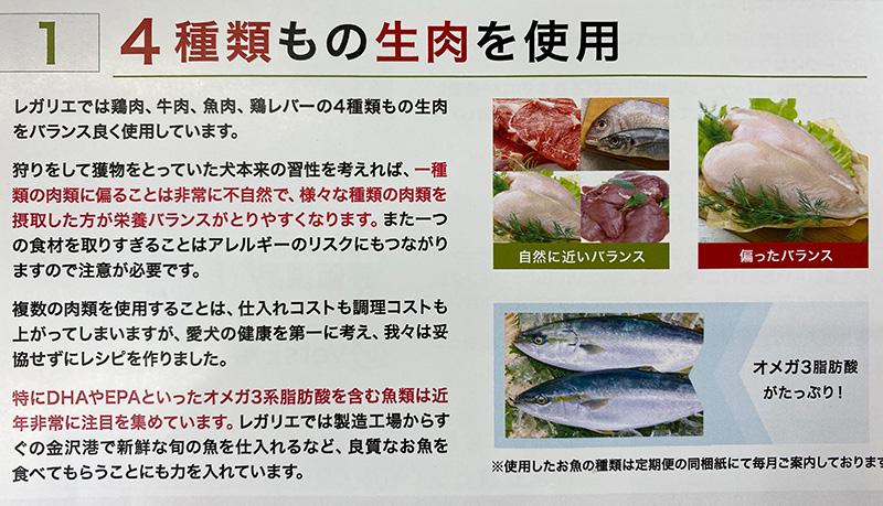 レガリエドッグフードは4種類もの肉を使用